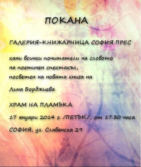 Покана - поезия - Лина Борджиева